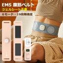 日本企業監修 EMS腹筋ベルト ems腹筋マシン お腹 ダイエット腹巻き 腹筋マシン 脂肪 引き締め マシーン 尻 ダイエット器具 筋トレ器具 トレーニングマシーン ウエスト USB充電式 メンズ レディース ジェルシート不要可