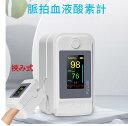 ★パルスオキシメーター 測定器 脈拍計 酸素飽和度 心拍計