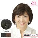 医療用ウィッグ フェミニンボブ ミディアム 女性用 男性用 医療用 ウィッグ 軽量 軽い 通気性 ミセス an wig-st-2