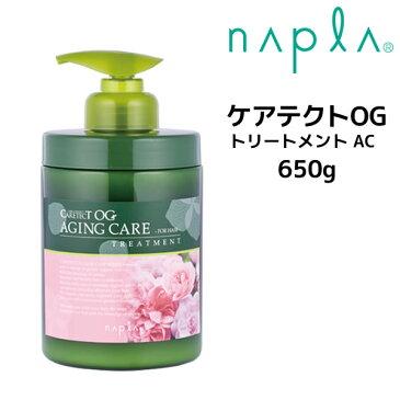 ナプラ ケアテクトOG トリートメント AC <650g>ノンシリコン オーガニック エイジングnapla CARETECT OG