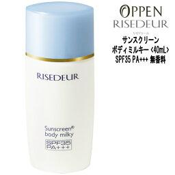 オッペン化粧品 日焼止め乳液 リゼドゥール サンスクリーン ボディミルキー35 40ml SPF35 PA+++ 無香料