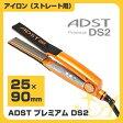 【送料無料・あす楽】アドスト プレミアム DS2 FDS2-25 オレンジ アイロン 60℃−180℃ ADST アドスト アイロン(ストレート用)