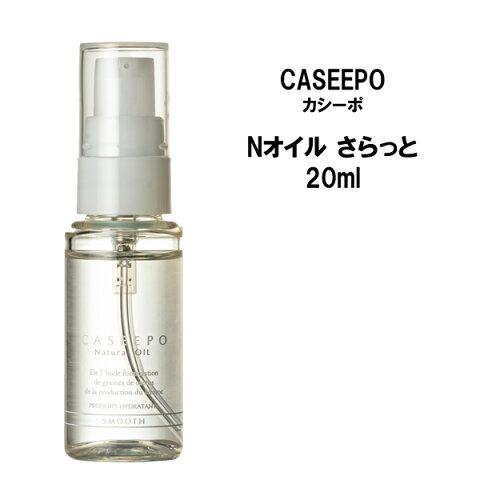 【SPオイルサンプル付】CASEEPO カシーポ ヘアケア カシーポNオイル さらっと 20ml天然美容成分 ウチワサボテン種子オイル ヘアオイル モロッコ