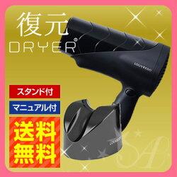 【送料無料】復元ドライヤーブラックルーヴルド【LOUVREDO】赤外線美髪電磁波カット