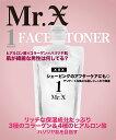 【期間限定SALE・オリジナルポーチ付き】Mr.X 「1」FACE TONER ミスターエックス フェイストナー (化粧水) 130mL GOD SELECTION XXX 2750円→1100円