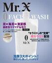 【期間限定SALE・オリジナルポーチ付き】Mr.X「0」FACE WASH ミスターエックス フェイスウォッシュ (洗顔) 130g GOD SELECTION XXX 2200円→990円