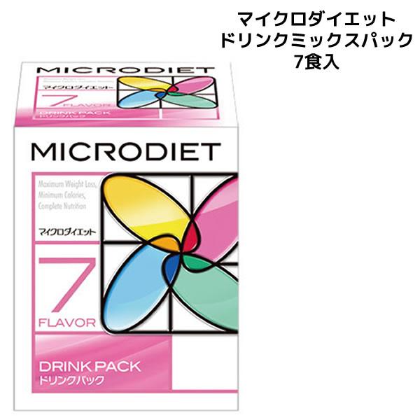 【送料無料】マイクロダイエット ドリンクミックスパック <7食入>サニーヘルス Microdiet ダイエット 口コミ 食事制限
