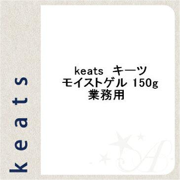 キーツ モイストゲル 150g 業務用ウェーブコーポレーション keats 保湿 化粧水 美容液 乳液 化粧下地