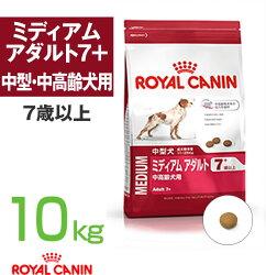 【送料無料】ロイヤルカナン犬ミディアムアダルト7+(7歳以上の中型犬中高齢犬用)<10kg>ドッグフードドライ[正規品]【ROYALCANIN】【RCP】