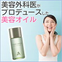 ★特別価格30%OFF【美容外科医がプロデュースしたオイルで...