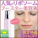 洗顔後のたった3滴でモチ肌1日キープ。【人気のリポソームを使ったブースター美容液 (導入美...