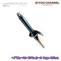 バイオプログラミングヘアビューロン4DPlus[カール]S-type正規品26.5mm送料無料