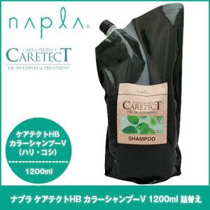 ナプラ ケアテクトHB カラーシャンプーV(ハリ・コシ)  1200ml 詰替え / ノンシリコン シリコンフリー カラーケア サロン専売 napla caretect
