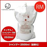 ニューウェイジャパン ナノアミノ シャンプー しなやか ダメージ アミノ酸