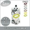 【選べる】パイモア スペクトラムカラーズ 400g 新色 6色