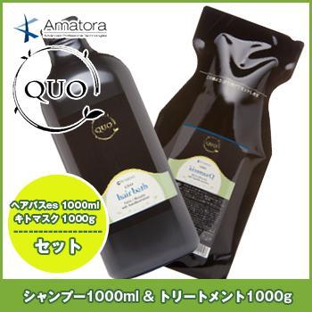 クゥオ アマトラ 詰替え用 セット キトマスク 1000mL 1000g es 【送料無料】 ヘアバス