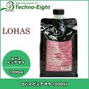 テクノエイト ロハス ピュア キラ 1000ml / ヘアケア ダメージケア techno-eight lohas