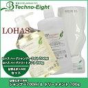 テクノエイト ロハス ハーブシャンプーライト さらっとタイプ 700ml & トリートメント 700g & 専用空ポンプボトル セット / ヘアケア ハリ アミノ酸系 techno-eight lohas herb