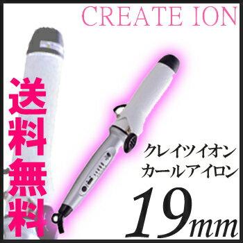 クレイツ イオンカールアイロン 19mm 【人気商品】【送料無料】