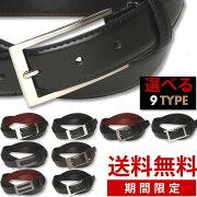 バックルタイプ紳士ベルト各種ブランド【100cm〜105cmまで対応】