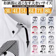 ワイシャツ大きいサイズ3l4l5l6l白長袖ボタンダウンおしゃれ結婚式ビジネスメンズシャツ白柄ビッグサイズ制服人気ゆったりクールビズ春夏yシャツワイシャツカッターシャツドレスシャツドゥエボットーニメンズ大きいサイズ