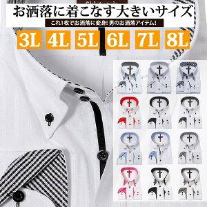 ワイシャツ メンズ 3l 4l 5l 6l 7l 8l 大きいサイズ yシャツ おしゃれ 白 長袖 大きい メンズシャツ カッターシャツ ボタンダウン ビジネスシャツ 結婚式 クールビズ ドレスシャツ ビジネス/白 赤 ブルー 青/ストライプ /45-88/47-90/49-90/51-91/54-92/57-93/ ysh-1011/