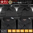 ワイシャツ 大きいサイズ 3l 4l 5l 6l 7l 8l 黒 黒無地 長袖 ボタンダウン レギュラー ビジネス 結婚式 ドレスシャツ カッターシャツ ビジネスシャツ メンズ 長袖ワイシャツ 大きい サイズ ブラックシャツ 黒シャツ カラーシャツ ブラック