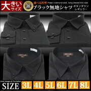 ワイシャツ レギュラー ビジネス カッターシャツ ブラック