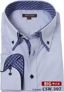 ワイシャツ 大きいサイズ 長袖 3l 4l 5l 6l 7l 8l メンズ ボタンダウン シャツ おしゃれ かっこいい クールビズ ビジネス yシャツ ドレスシャツ カッターシャツ 襟高 形態安定(イージーケア) カラーシャツ 青 ブルー 二重襟 首 45 47 49 51 54 57 /CSW-397/2枚以上で送料無料