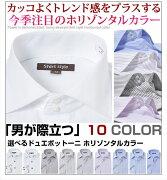 ワイシャツ長袖スリムホリゾンタルホリゾンタルカラーYシャツカラーシャツ/ドゥエボットーニビジネスシャツ形態安定ドレスシャツストライプシャツカッターシャツ3L結婚式(おしゃれかっこいいメンズ)〔10P01Jun35〕