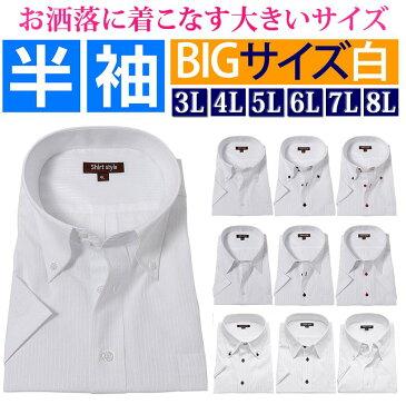 Yシャツ 大きいサイズ 半袖 ワイシャツ 半袖 3l 4l 5l 6l カッターシャツ 大きい 白 ボタンダウン ワイド レギュラー ビジネスシャツ 半袖 シャツ 大きいサイズの服 半袖 シャツ メンズ ビッグ おしゃれ クールビズ ノーネクタイ 父の日 ギフト 45 47 49 51 54 57/ ysh-5004
