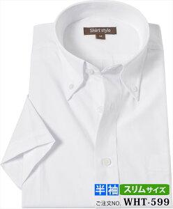 ワイシャツ 半袖 白 無地 スリム 半袖 ボタンダウン 白無地 メンズ 半袖ワイシャツ おしゃれ クールビズ ビジネス yシャツ 半袖 ドレスシャツ カッターシャツ 形態安定(イージーケア)  夏 制服  首 まわり えり M 39 L 41 LL 43 3L 45 XL XXL /WHT-599/2枚以上で送料無料