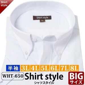 ワイシャツ 大きいサイズ 半袖 3L 4L 5L 6L 7L 8L 白 無地 大きい 半袖 ボタンダウン 白 無地 メン...