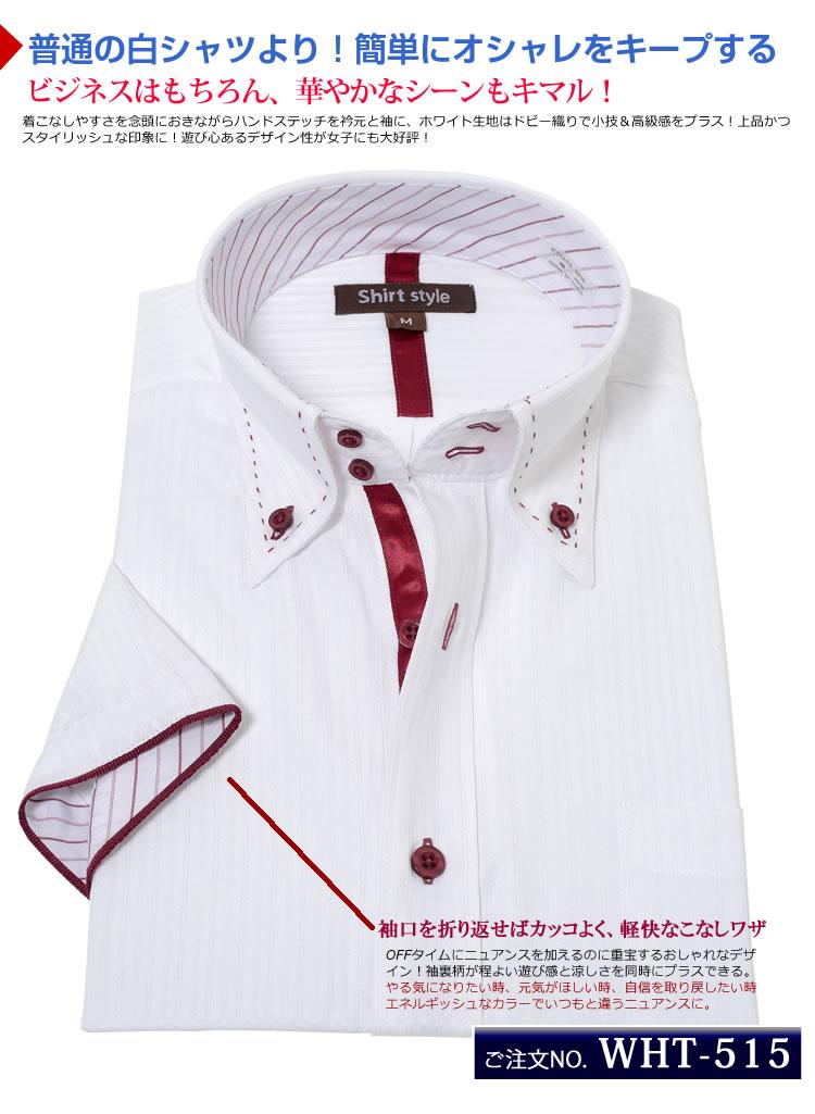 ワイシャツ半袖白スリム赤レッドワインレッドカラーステッチクールビズ春夏おすすめ人気おしゃれ