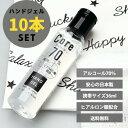 10本セット 日本製 アルコール70% ハンドジェル 携帯用