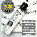 3本セット 日本製 アルコール70% ハンドジェル 携帯用