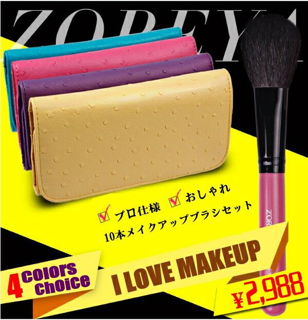 時間限定 メイクブラシセット、化粧ブラシセット お洒落な専用収納ケース付き10本セット STZ-1017