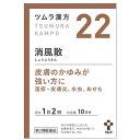 【第2類医薬品】ツムラ漢方消風散エキス顆粒 20包(22)【...