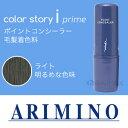 アリミノ カラーストーリーi プライム ポイントコンシーラー ライト 10ml (ARIMINO color storyi prime) ヘアカラー ポイントカラー 部分染め 白髪染め シャンプーで落ちる