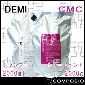 デミ コンポジオ CMCリペアシャンプー&トリートメント 詰め替え 送料無料(本州・四国限定) 2000ml(2L)/2000g(2kg)(DEMI COMPOSIO)ヘアカラー用シャンプー 詰替え CMC補修 シャンプー P11Sep16