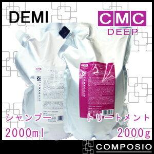 デミ コンポジオ CMCリペアシャンプー&トリートメント ディープ 詰め替え 送料無料(本州・四国限定) 2000ml(2L)/2000g(2kg)(DEMI COMPOSIO)ヘアカラー用シャンプー 詰替え CMC補修 P11Sep16