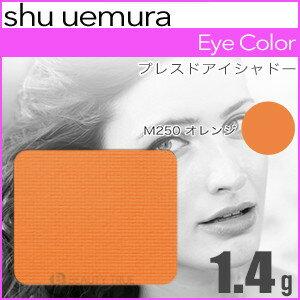 シュウウエムラ プレスド アイシャドー マット(M) オレンジ 250 1.4g リフィル (shu uemura eye shadow)