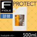 フィヨーレ Fプロテクト フォルムキーパー 500ml 詰め替え (FIOLE F.Protect form keeper) 洗い流さないトリートメント アウトバストリートメント ヘアケア