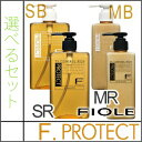 フィヨーレ Fプロテクト SB/MB/SR/MR 選べるセット シャンプー / トリートメント シャンプー 300ml / 200g (fiole fprotect) フィオーレ Fプロテクト リッチ / ベーシック ヘアシャンプー / ヘアマスクトリートメント
