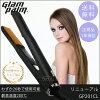 【あす楽】【正規品】グランパームストレートアイロンGP201BL1台送料無料(GlamPalmHairIron)グランパームアイロンヘアアイロン美容師おすすめ髪傷めないP11Sep16