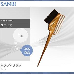 サンビー ヘアダイブラシ K-70 《BZブロンズ》 1個 (SANBI | ブラシ コーム カラー剤)