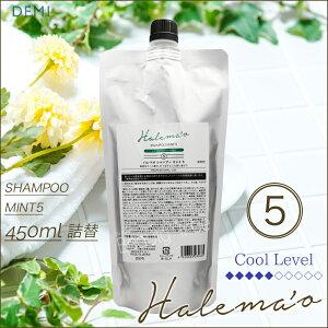 デミハレマオシャンプーミント5450ml詰め替え(DEMIHalema'oMINT)ミントシャンプースカルプケア爽快クールシャンプーひんやり冷やしシャンプーサマーバージョン