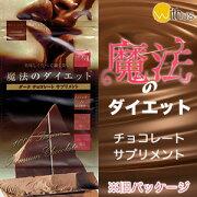 ダイエット チョコレート コラーゲン サプリメント バレンタイン ホワイト