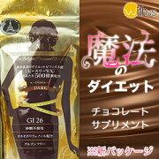 ダイエット チョコレート プレミアム ビースリー サプリメント バレンタイン ホワイト