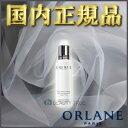 オルラーヌ ソワン ド ブラン ソワン ド ブラン ローミセレール 200ml (ORLANE PARIS)正規品 オルラーヌジャポン P11Sep16